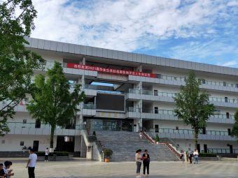 四川商务职业学院(和盛校区)