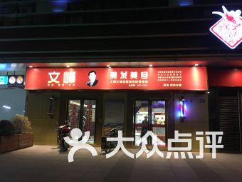 文峰美发美容(松江二松江万达店)图片