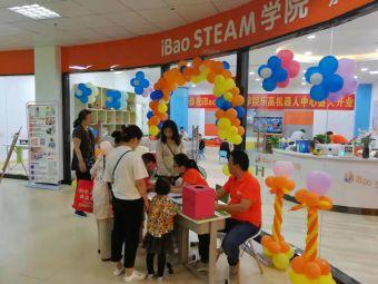 iBao STEAM 学院乐高机器人中心(城东店)