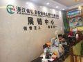 磐安县宏达土特产有限公司