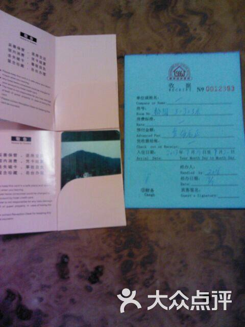 广东温泉宾馆 房卡押金单图片 广州酒店