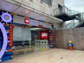 乐高教育中心(十亩地店)