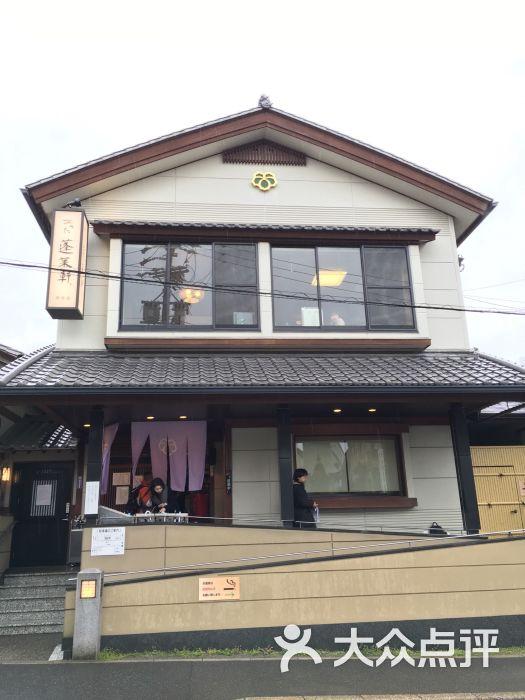 燕山轩(图片银座店)-热田-名古屋美食-神宫点评大众蓬莱美食图片