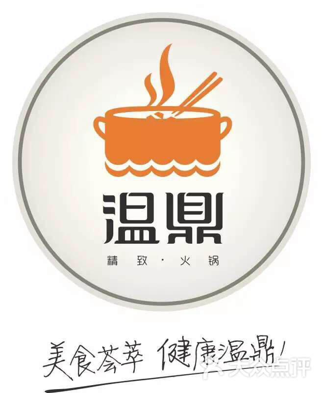 温鼎精致火锅(梅溪湖店)-logo图片-长沙美食