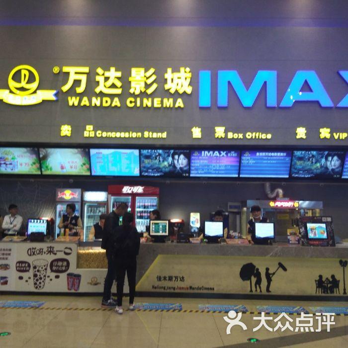 大众寒战影城-北京电影院-万达点评网图片2粤语在线电影图片