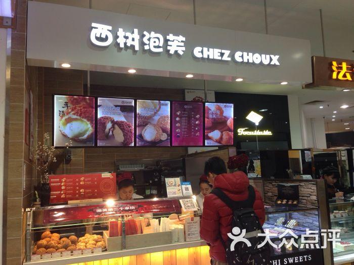 西树泡芙(东部佳世客店)--其他图片-青岛美食-大众