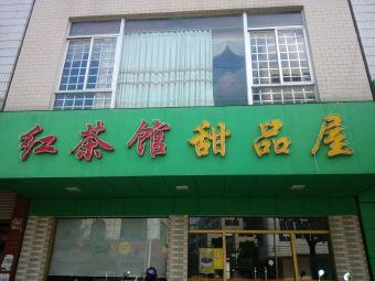 红茶馆(新风路店)