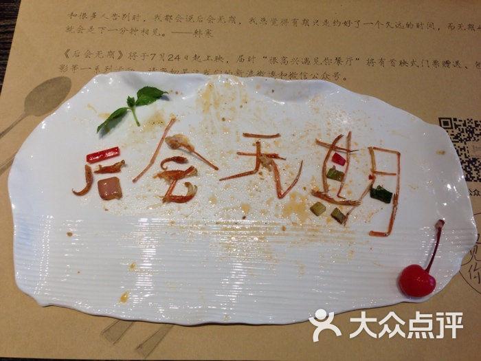 很高兴遇见你图片-北京创意菜-大众点评网