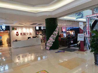中城集团新疆奥特莱斯投资发展有限公司