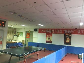 省体育中心乒乓球俱乐部东南体育