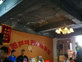 骄阳乒乓球馆