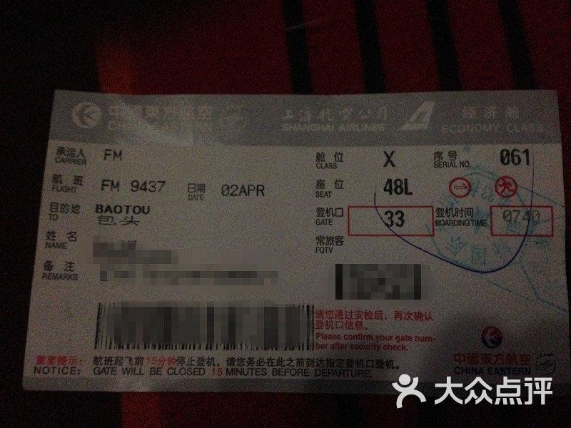 东航321飞机选座位