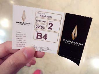 Major Cineplex - Central Rama III