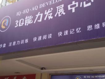 3q能力发展中心