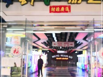 梦幻谷游艺城