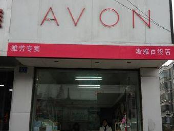 AVON(斯雅百货店)