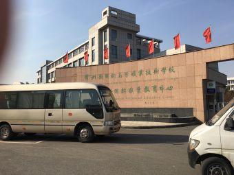 刘国钧高等职业技术学校