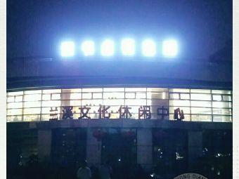 兰溪文化休闲中心