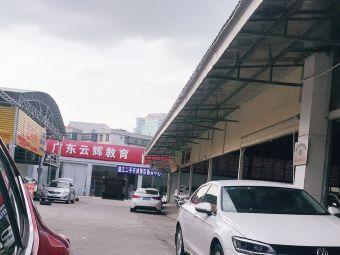 东望洋车灯体验馆