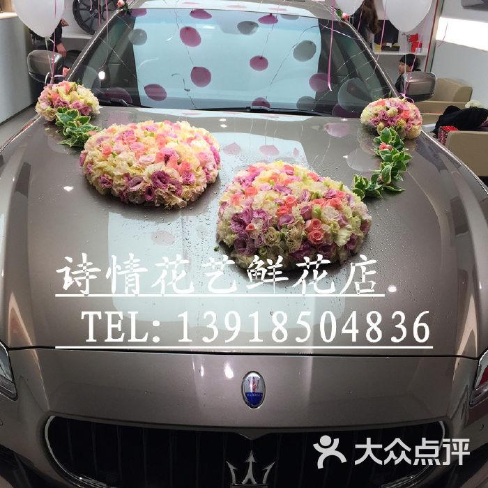诗情花艺鲜花店后备箱求婚鲜花图片-北京花店-大众