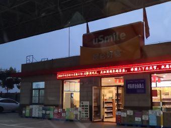 临潼服务区加油站