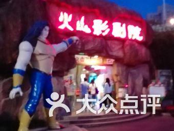锦江乐园火山影剧院