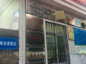 湛江市第十八小学