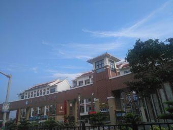 平潭澳前小学