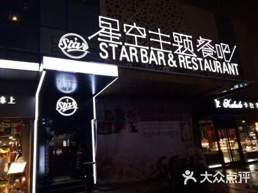 星空主题西餐酒吧(万达金街店)图片 - 第5张图片
