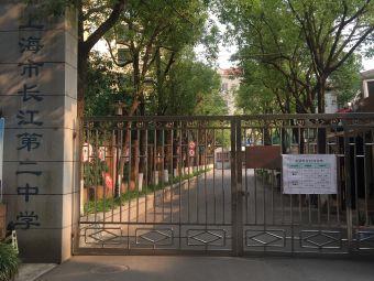 上海市长江第二中学