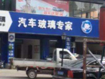 福耀汽车玻璃(潍坊分公司)