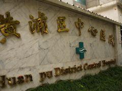 黄浦区中心医院的图片