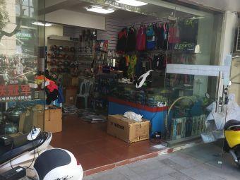 华康体育用品商店