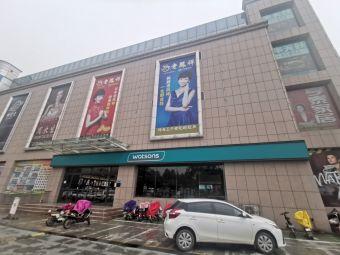 环亚商城(舜师店)
