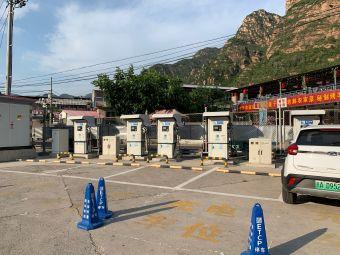 国家电网汽车充电站(京东石林峡景区店)