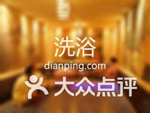 潍坊寿光市洗浴中心排行