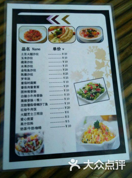 沙拉之家-价格表图片-天津美食-大众点评网