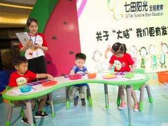 七田阳光儿童全脑教育