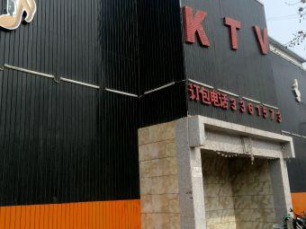 石头城KTV(温州商城店)