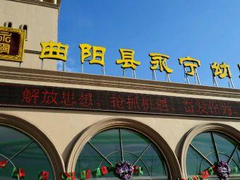 曲阳县永宁幼儿园