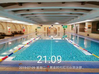 红河谷健身游泳馆