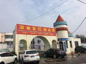 涟水实验幼儿园(安东园区)