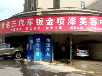 黄老三汽车钣金喷漆美容中心