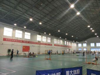 鲁东大学-羽毛球馆