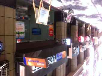 联合货币兑换(昭化路店)