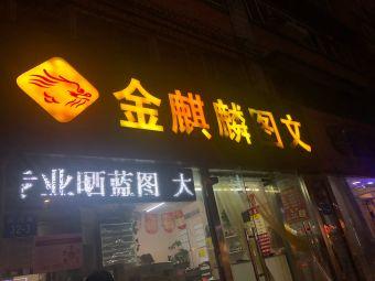 金麒麟图文