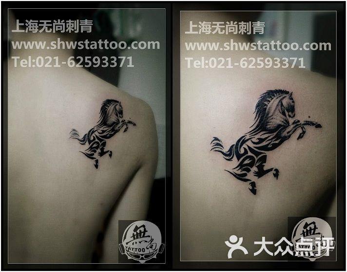 马图腾纹身图案设计~无尚刺青