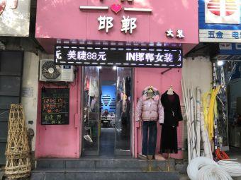 in 邯郸
