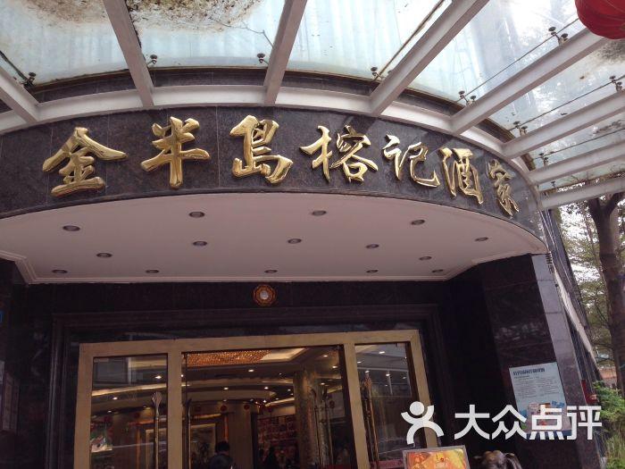 金半岛榕记酒家-图片-广州美食-大众点评网