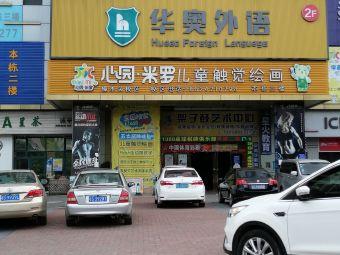 华奥外语培训中心